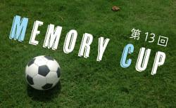 2018年度 第13回 Memory Cup(奈良県)優勝は王寺SC!結果速報2/16,17 情報お待ちしています