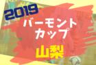 【群馬県】参加メンバー掲載! 2018年度 関東トレセンリーグ U-16 (第6節:2/23)