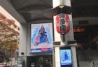 鎌倉市新人戦2018 優勝は栄光学園!