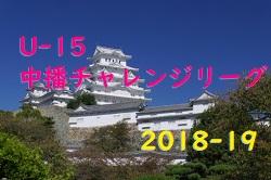 2018-2019 U-15中播チャレンジリーグ【兵庫】 2/24判明分結果!情報提供お待ちしています!