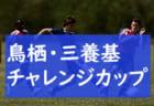 2018年度 第8回 東近江市長杯少年サッカー大会(U-12)【滋賀県】優勝は兵庫FC!