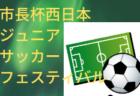 【高校サッカー部】県立水沢農業高校(岩手県)