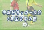 【東海版】都道府県トレセンメンバー2018全学年 続々と決定しています!