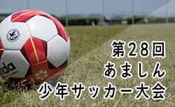 4/20,21結果速報 あましん少年サッカー大会 U-11 | 2019年度 第28回あましん少年サッカー大会 兵庫