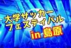 2018年度 キヤノン ガールズ・エイト第16回JFA四国ガールズ・エイト (U-12)サッカー大会 (愛媛県開催)結果掲載!優勝は愛媛A!