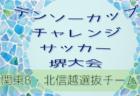2018年度 第33回デンソーカップチャレンジサッカー堺大会 関東B・北信越選抜チームメンバー発表!