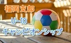 【福岡】2018年度 福岡支部U-10チャンピオンシップ 組合せ掲載!3/3開催!