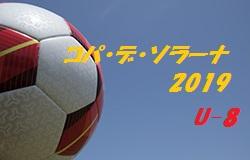2018年度 コパ・デ・ソラーナ2019 U-8【宮崎県】組合せ掲載!3/24開催!