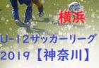 横浜地区U-12前期リーグ 4/14結果情報募集  | 2019年度 第5回 JFA U-12サッカーリーグ 2019 神奈川 横浜地区前期リーグ