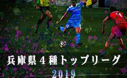 2019年度 兵庫県4種トップリーグ 9/22,23結果速報