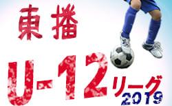 2019年度 JFA第43回全日本U-12サッカー選手権大会 兵庫大会 東播予選 兼 東播リーグU-12 7/20,21結果速報