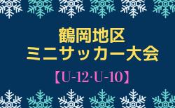 2018年度【山形】鶴岡地区ミニサッカー大会(U-12・U-10)結果判明分掲載!情報お待ちしております!