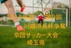 2018年度 第13回九州クラブユース(U-13)サッカー大会 KAJITSU が1点差を守り切り優勝!【優勝メンバー掲載!】