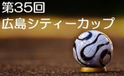 2018年度 第35回広島シティーカップ 結果速報!2/23結果掲載!2/24