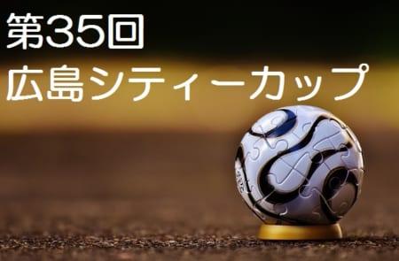 2018年度 第35回広島シティーカップ 優勝は安佐南区!結果掲載!