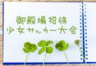 2019年度 Girasore京都A.C. (京都府)体験練習会・クラブ説明会のお知らせ!2/17ほか開催!