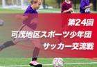 2018年度 JFA U-11サッカーリーグ2018和歌山(ホップリーグ)伊都那賀海南ブロック(第4回U-11リーグ) 優勝は岩出FCアズール!
