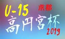 高円宮杯JFA U-15サッカーリーグ2019京都 1部優勝はバンディエラ暁!最終順位掲載!