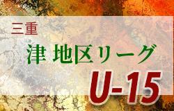 情報募集 U-15津地区リーグ 三重 | 2019年度  三重県 津地区リーグ