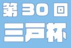 2018年度(平成30年度)岐阜県高体連ベストイレブン・岐阜県リーグ(G1)表彰選手発表!