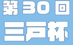 2018年度 第30回三戸杯少年サッカー大会 U-11 優勝はサガン鳥栖!