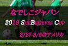 2018年度【宮城】仙台チャンピオンズカップ少年サッカー大会 最終結果!優勝は太白トレセン!