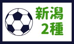 2019年度 新潟高等学校 春季地区体育大会 サッカー競技 県央地区大会 5/7~開催!