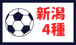 2018年度 SuperSports XEBIO CUP in 新潟(ゼビオカップ)予選結果・決勝組み合わせ掲載!次回3/3!