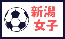2019年度 新潟県トレセン女子 U-15選考会 4/20開催!