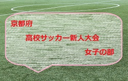 2018年度 京都府高校サッカー新人大会 女子の部 予選リーグ最終結果!決勝は2/23!