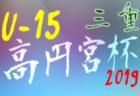 2019高円宮杯九州ユースリーグ U-15沖縄・第10回沖縄県ユースU15サッカーリーグ 3/23結果速報!