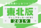 【東北版】都道府県トレセンメンバー2019 情報お待ちしています!