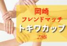2018年度 神奈川県CJY U-15サッカーリーグ速報! 3/12までの結果速報!情報提供お待ちしています!