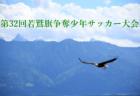 2018年度 第32回若鷲旗争奪少年サッカー大会(埼玉県)優勝は飯塚少年サッカークラブ!