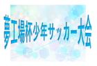 2018年度 府中カップ少年サッカー大会【東京】 1年生の部 優勝は小柳MSCイエロー!
