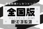 2019都道府県トレセンメンバー全国まとめ 皆さまからの情報大募集!