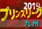 2019高円宮杯JFAU-18サッカープリンスリーグ 九州 4/6開幕!日程情報お待ちしています!