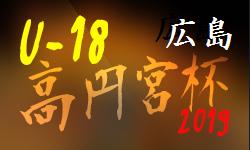6/16 結果速報 高円宮U-18L広島 | 高円宮杯JFAU-18サッカーリーグ2019広島