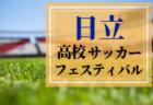 2018年度 古河市高校サッカーフェスティバル(茨城)最終結果!優勝は習志野!