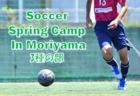 2018第4回 N-STYLEカップ少年サッカー大会(U-11・8 人制) 優勝はさつきSC!結果表掲載