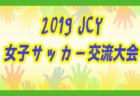 2018年度【茨城】鹿嶋市長杯・サッカーフェスティバルSPRING  最終結果!優勝は流経大U-19!