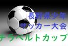 チラベルト長野U-12 4/14一部結果速報 次回4/27  | 2019年度 第18回チラベルトカップ長野県少年サッカー大会