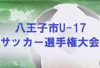 2018年度 八王子市U-17サッカー選手権大会(東京都)決勝・3決は3/21開催!