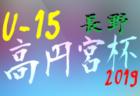 4/21結果速報  U-12リーグ群馬 | U-12サッカーリーグin群馬県2019 前期