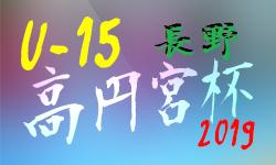 1部8/18結果掲載!高円宮杯 JFA U-15サッカーリーグ2019長野【南信地区】次回9/1