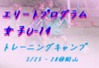 JFAエリートプログラム女子U-14トレーニングキャンプ(3/25 – 28@岡山)メンバー・スケジュール発表!