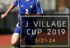 Jヴィレッジカップ2019<@福島> 組合せ決定!3/21〜24開催!