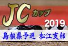 3/30結果掲載!西日本サッカーフェスティバル|2018年度第45回西日本サッカーフェスティバル 広島開催 情報をお待ちしています!