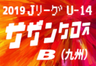 10/19.20結果掲載!  2019 Jリーグ U-14サザンクロスリーグB 次節10/22開催
