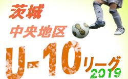 第1節結果掲載 第2節8/31開催! 2019年度JFA U-10サッカーリーグ茨城中央地区
